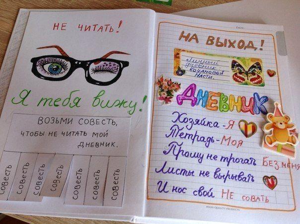 Идей для личного дневника своими руками