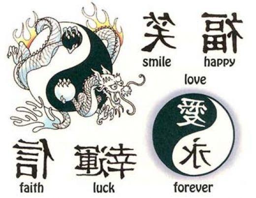 Татуировки инь янь иероглиф