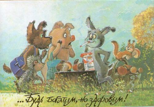Открытки с днём рождения мужчине советские 14