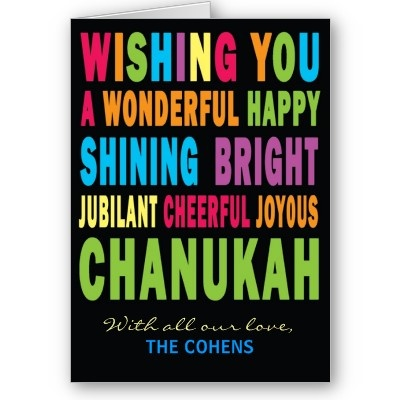 rosh hashanah greeting cards in hebrew