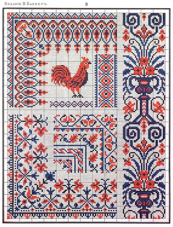 Русская народный орнамент вышивка крестом 390