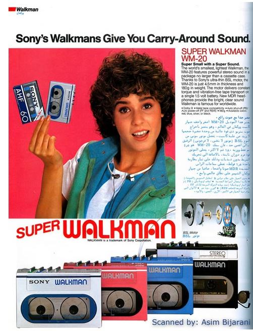 Remember the Walkman days?