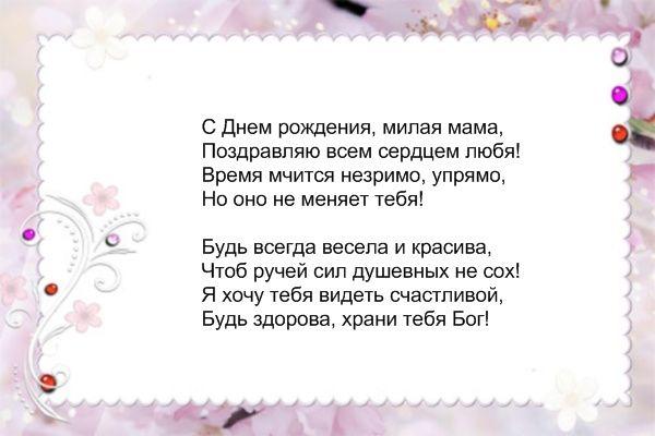 Короткие поздравления с днём рождения маме в стихах красивые 90
