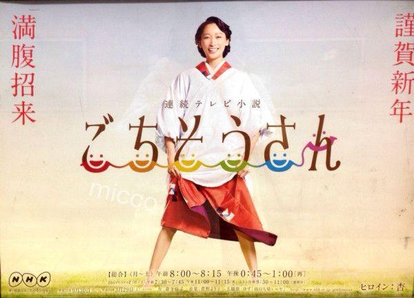 ごちそうさん (2013年のテレビドラマ)の画像 p1_23