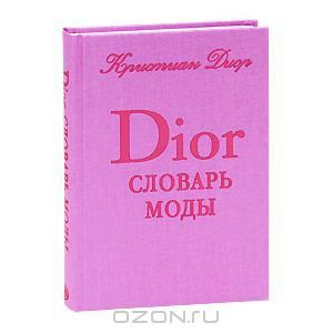 Словарь Моды Кристиана Диора