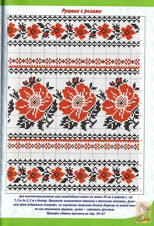 Схемы вышивок крестом на полотенце 81