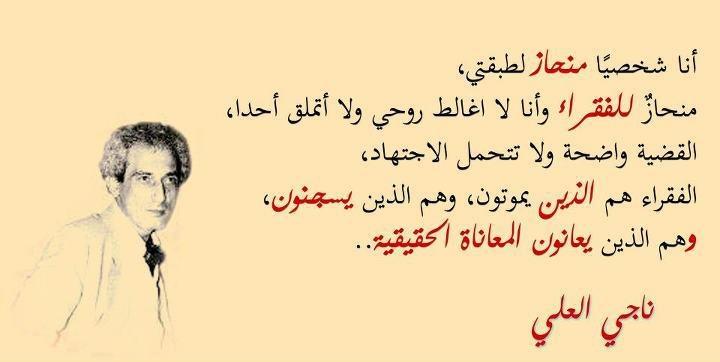Image result for ناجي العلي