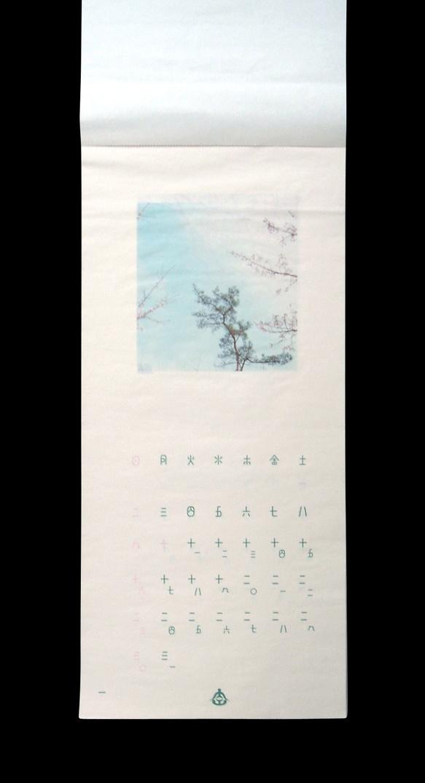 カレンダー 12年カレンダー : ... 工務店CI 平成12年カレンダー-2