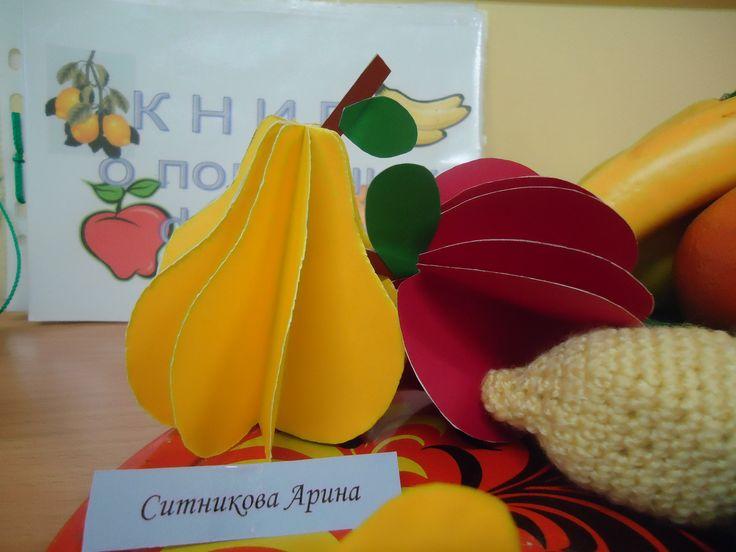 Поделка из бумаги на тему овощи и фрукты 967