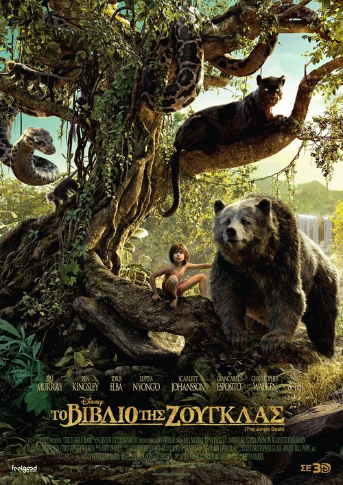 The Jungle Book (2016 English) Full Movie Online Watch Free