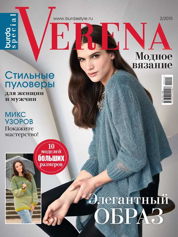 Журналы для вязания верена 2015
