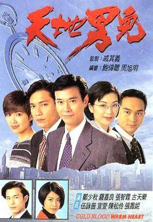 Phim Thiên Địa Nam Nhi - SCTV9