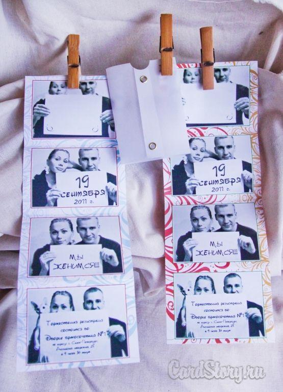 Смешные пригласительные на свадьбу