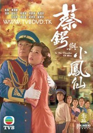 Phim Thái Ngạc Và Tiểu Phụng Tiên