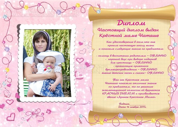 Поздравления для крёстной мамы