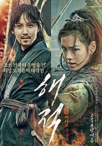 Phim Hải Tặc Thời Joseon