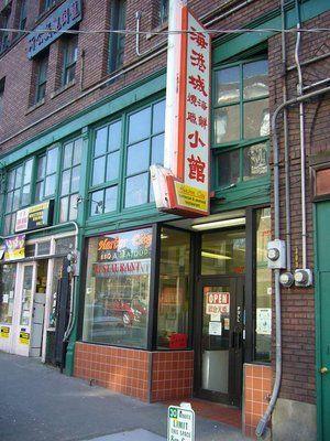 harbor city restaurant in the international district in seattle best