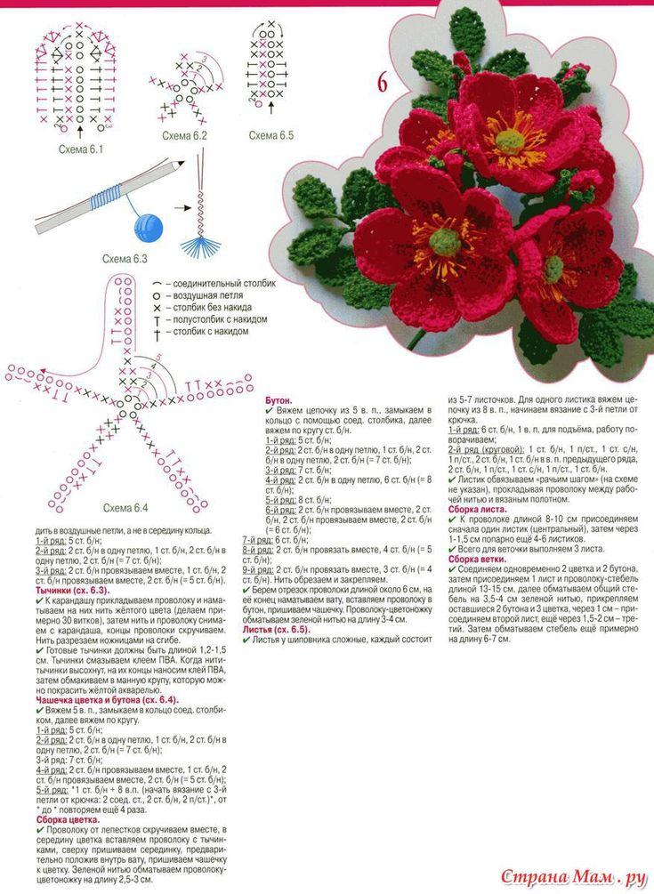 Вязание объемного цветка крючок схема 348