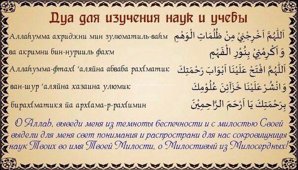 Молитва мусульманская от приворота