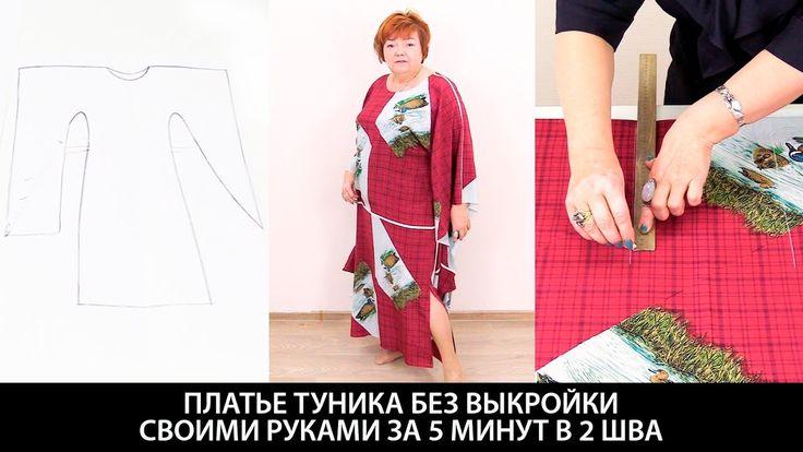 Пошив платья быстро своими руками