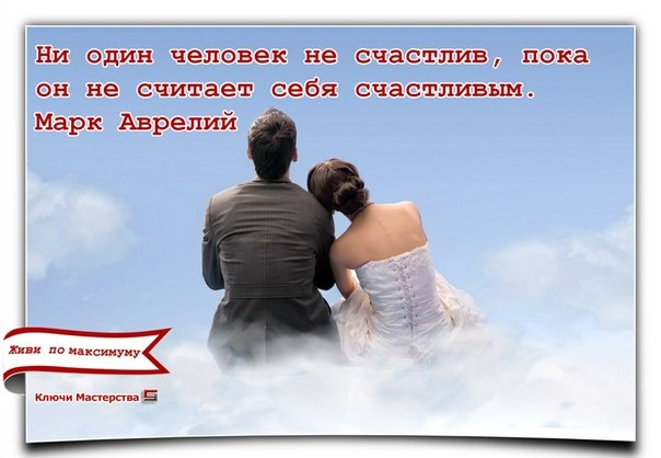 Ни один человек не счастлив, пока он не считает себя счастливым