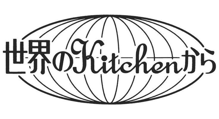 キッチン 世界のキッチン : 世界のキッチンから - KIRIN | L o ...