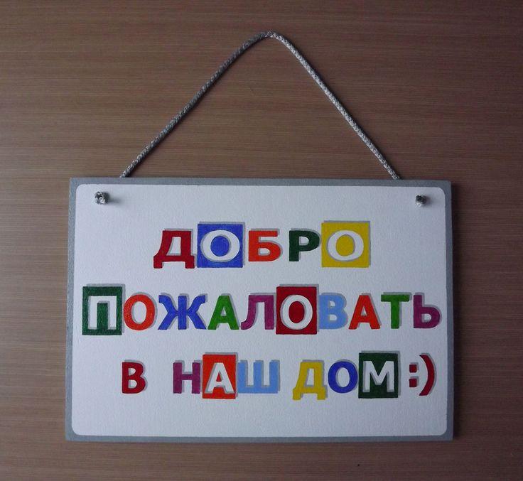 Добро пожаловать табличка своими руками