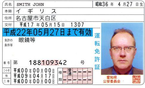 getting a driver's license in nunavut
