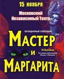 Московский независимый театр решил, что в измаиле живут лохи
