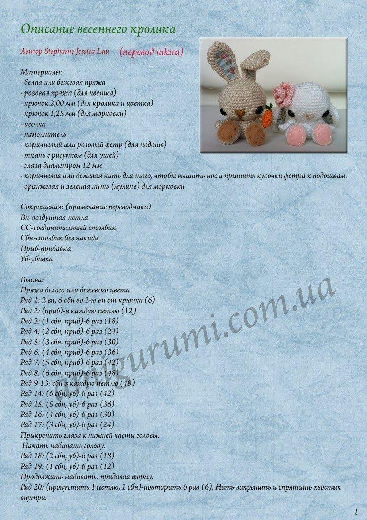 Вязание крючком игрушки для начинающих зайчик