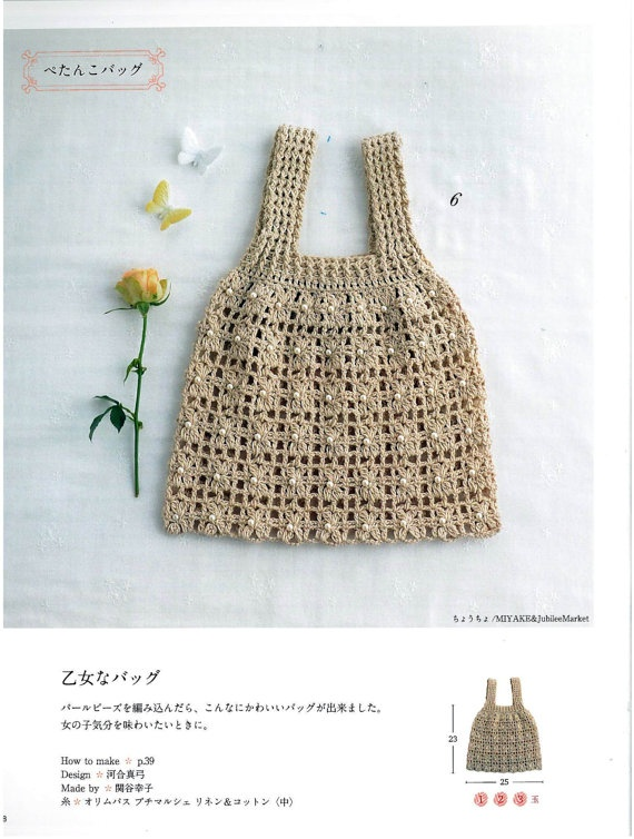 Crochet Book Bag : Crochet Bag Crochet Bags Pattern Book / A 364 by plasticlin, $2.80
