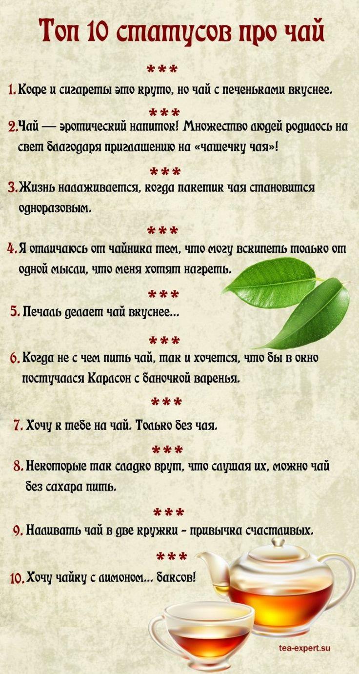 Чай Анекдоты