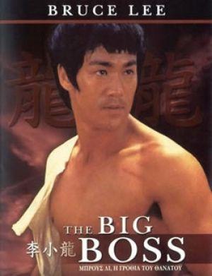 Phim Đường Sơn Đại Huynh – The Big Boss 1971