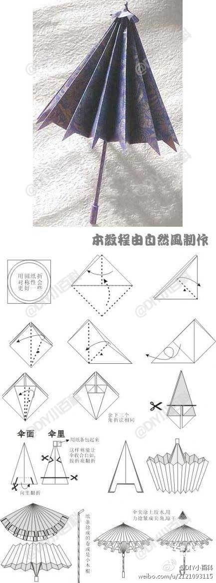 Как сделать поделку зонтика из бумаги