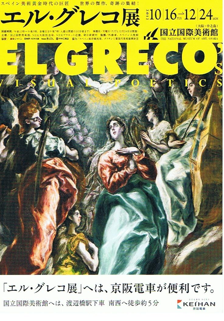 エル・グレコの画像 p1_7