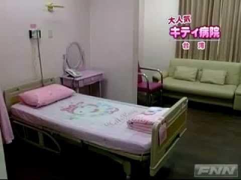 Taiwan's Hello Kitty Maternity Hospital | Hello Kitty Obsession