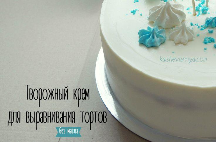 Рецепт крем чиз для выравнивания торта