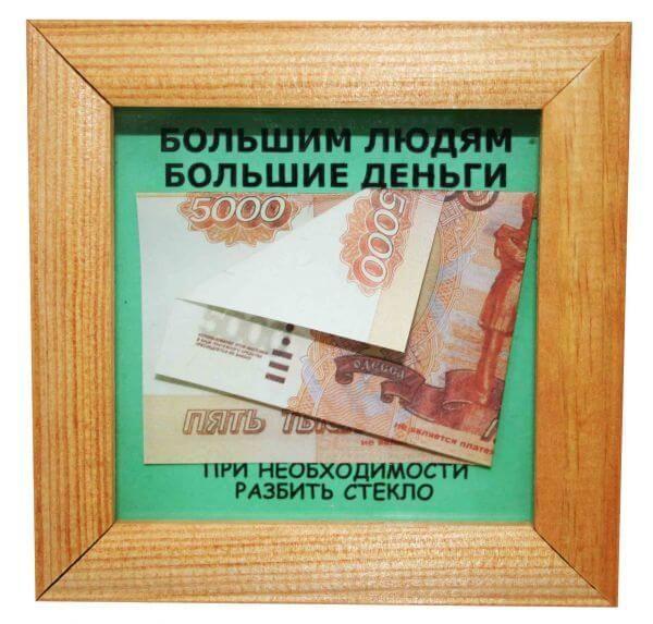 Подарок на день рождения деньги в рамки