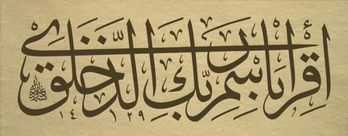 إقرأ باسم ربك الذي خلق