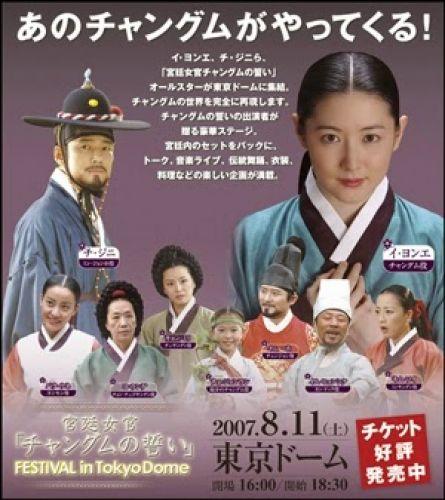 Phim Nàng Dea Jang Geum