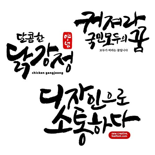 Korean calligraphy pinterest