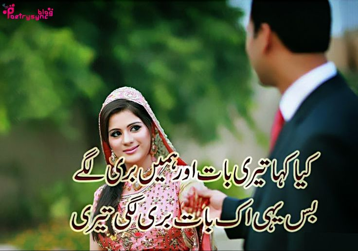 Love Quotes For Him In Roman English : Poetry: Romantic Love Quotes in Urdu Pictures for Him and Her