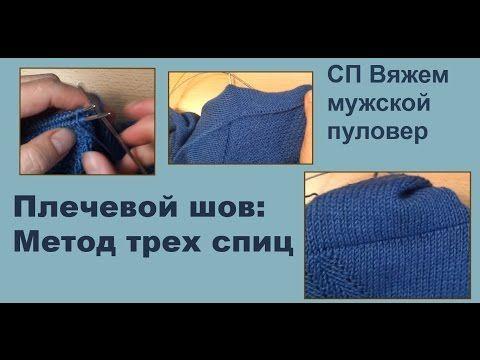 Вязание.как сшить плечевой шов в вязании