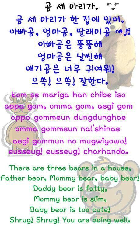Korean kid's song Gom Se Ma Ri (Three bears) - YouTube