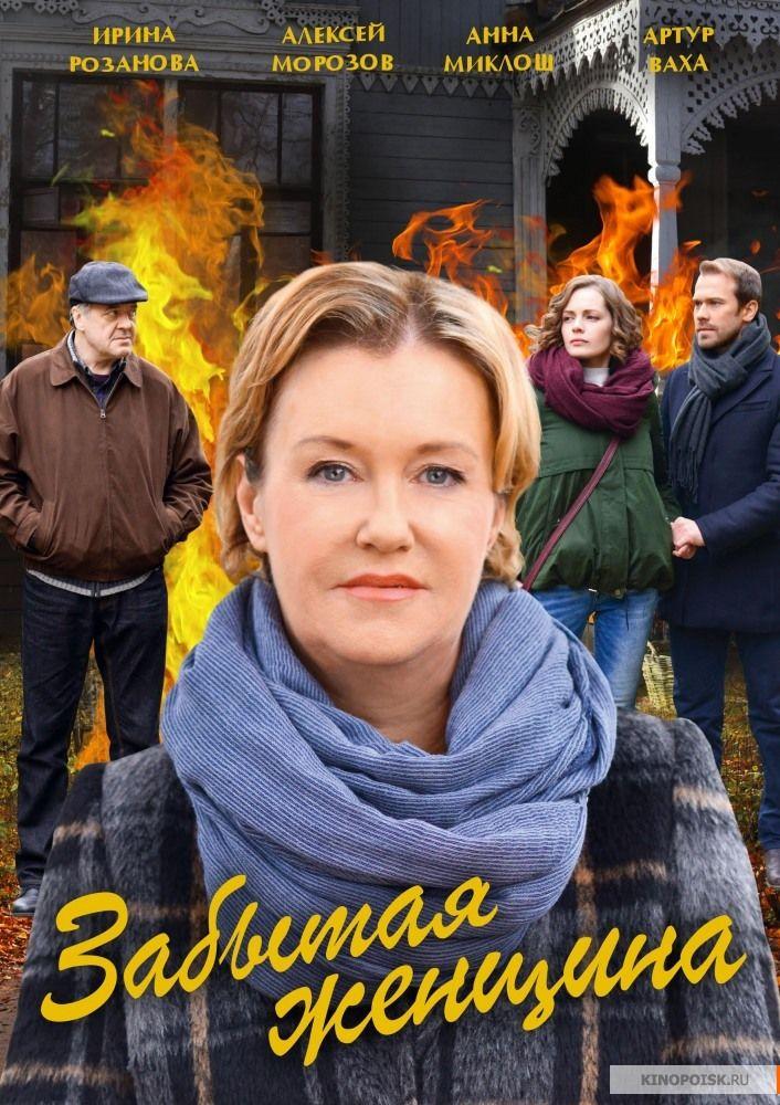 Новые фильмы россия украина 2017 год