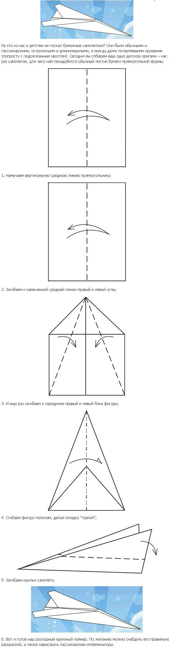 Как сделать оригами из бумаги самолетик схема