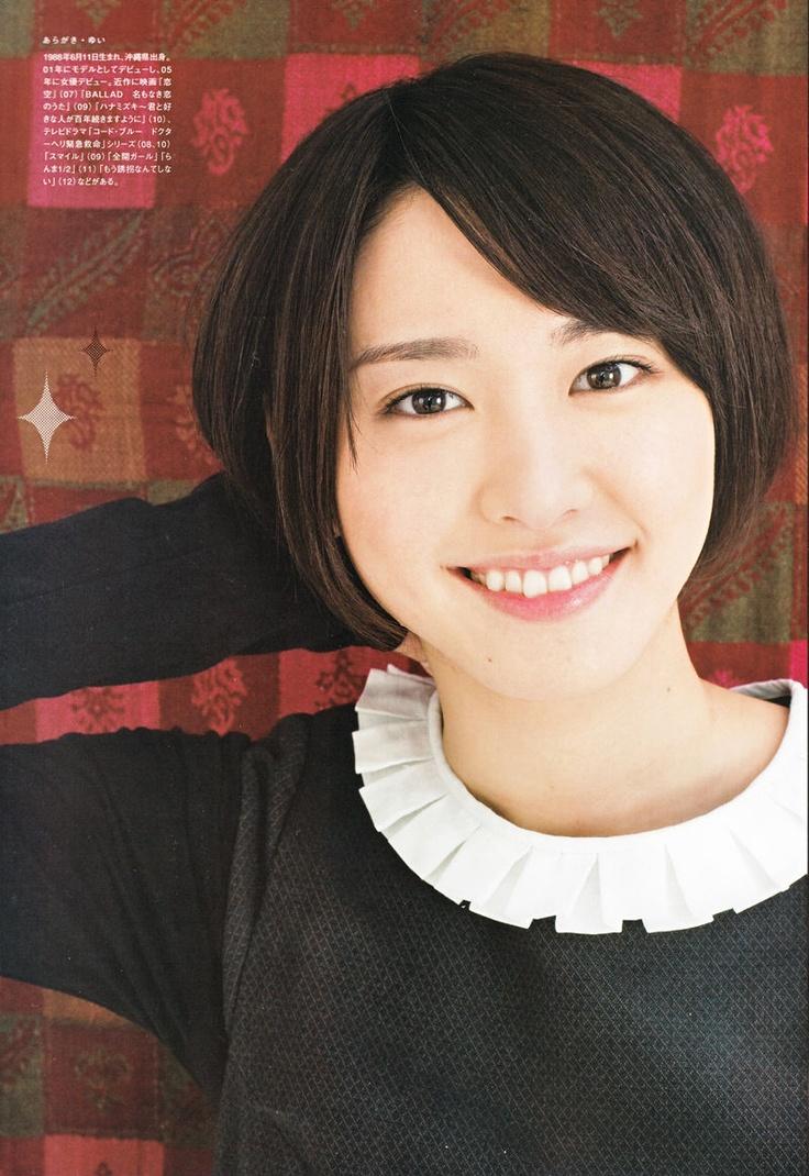 Aragaki Yui 新垣結衣 Aragaki Yui Pinterest