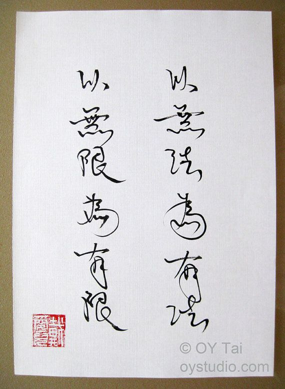 Bruce Lee Quote In Chinese Calligraphy