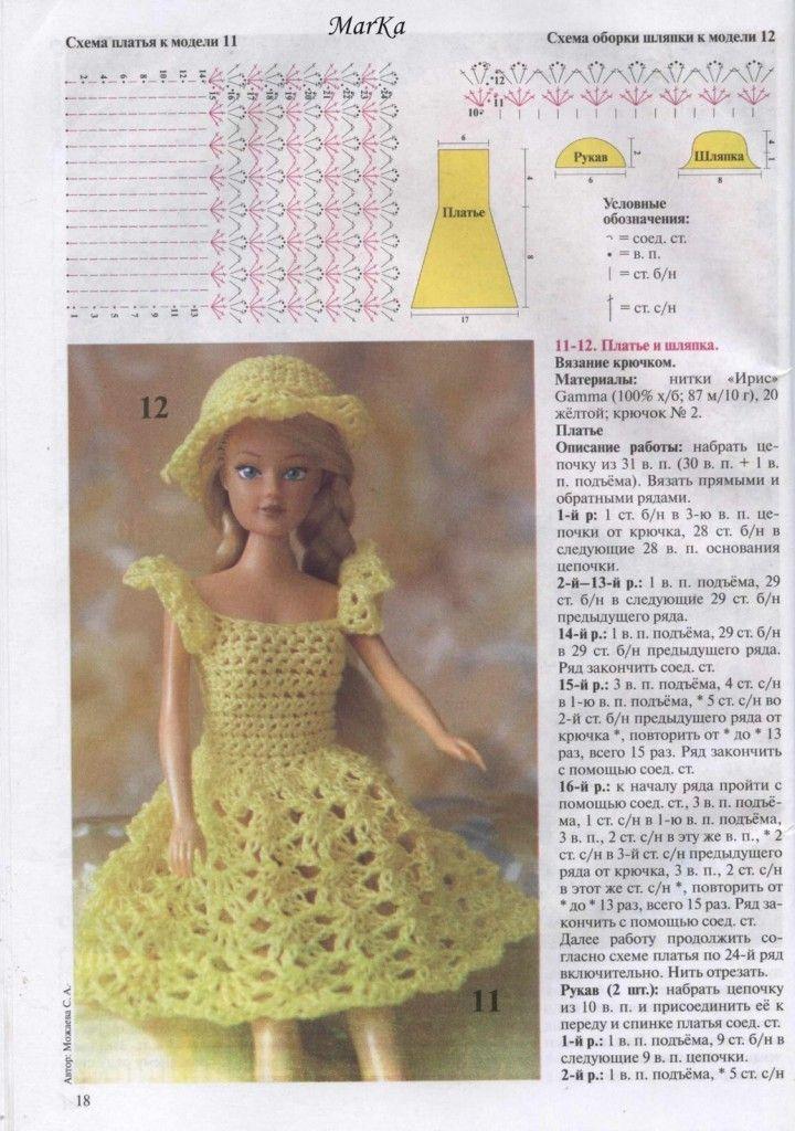 Простые схемы вязания крючком платья для барби