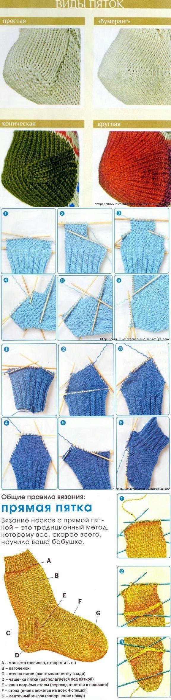 Вязание пятка бумеранг спицами